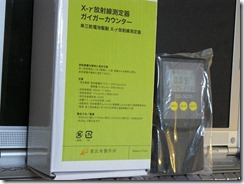 GeigerCounter-20120225