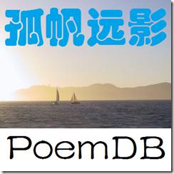 PoemDB
