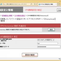 YAMAHA RT58i VPN